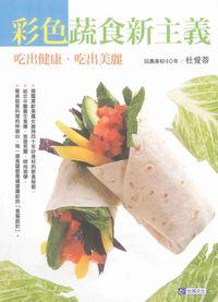 彩色蔬食新主義 玩美身材40年:吃出健康,吃出美麗,吃出魔鬼身材