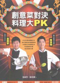 創意菜對決,料理大PK:台菜小天王VS陽光型男主廚