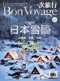Bon Voyage一次旅行 [第45期]:冬季限定 日本雪國