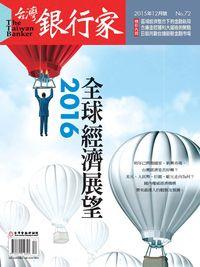 台灣銀行家 [第72期]:2016全球經濟展望