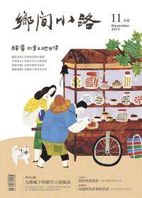 鄉間小路 [2015年11月號]:醃漬四季土地甘味