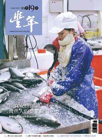 豐年 104/10/01 [第65卷19期]:重食安拼認證 養魚人的夢工廠