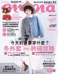 Mina米娜時尚國際中文版(精華版) [第156期]:冬外套終極攻略