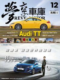REVE Motor 夢享車庫 [第18期]:Audi TT