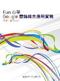 Fun心學_Google 雲端綜合應用實戰