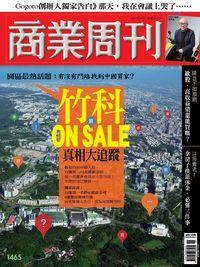 商業周刊 2015/12/14 [第1465期]:竹科 ON SALE