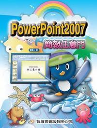 PowerPoint 2007簡報任意門