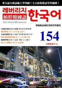 槓桿韓國語學習週刊 2015/12/09 [第154期] [有聲書]:常搞混的韓語文法(中級篇) 第七回 만/밖에/뿐
