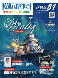 光華商場採購誌 [第81期]:Winter