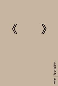 《》王貽興短篇小說
