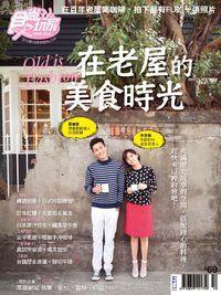 食尚玩家 雙周刊 2015/12/10 [第333期]:在老屋的美食時光
