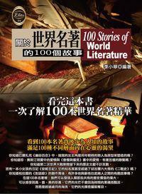 關於世界名著的100個故事