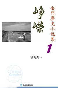崢嶸:金門歷史小說集. 1