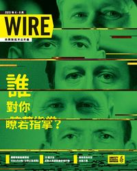 WIRE國際特赦組織通訊 [第45卷第2期]:誰對你瞭若指掌?