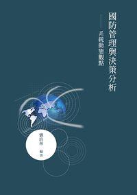 國防管理與決策分析:系統動態觀點