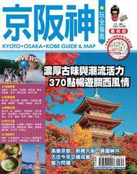 京阪神玩全指南