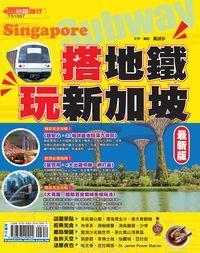 搭地鐵玩新加坡