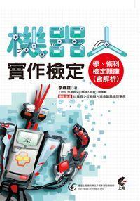 機器人實作檢定 學、術科檢定題庫(含解析)