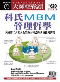 大師輕鬆讀 2015/12/16 [第620期]:科氏 MBM 管理哲學