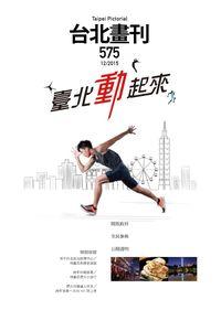 臺北畫刊 [第575期]:臺北動起來