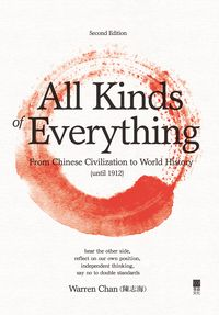 All kinds of everything:from Chinese civilization to world history (until 1912)