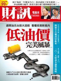財訊雙週刊 [第492期]:低油價 完美風暴