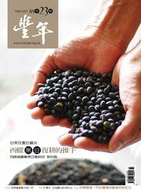 豐年 104/12/01 [第65卷23期]:西螺黑豆復耕的推手