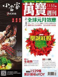 萬寶週刊 2015/12/21 [第1155期]:聖誕紅股