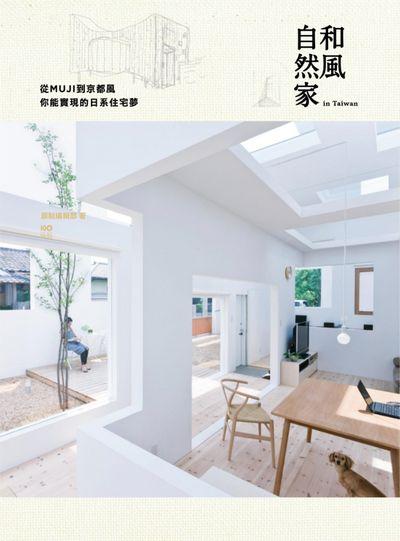和風自然家 In Taiwan:從MUJI到京都風,你能實現的日系住宅夢