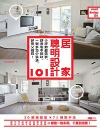 居家聰明設計:小坪數最需要,舒適宅不能缺,一物多功少裝潢,好用又省錢!