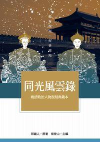 同光風雲錄:晚清政治人物復刻典藏本