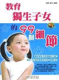 教育獨生子女的99個細節