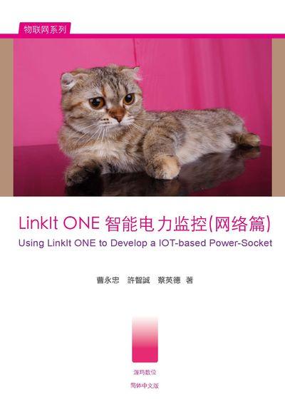 LinkIt 智慧電力監控(網絡篇)