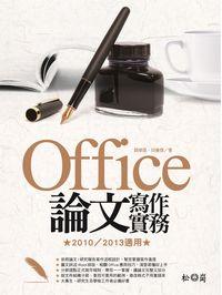 Office論文寫作實務:2010/2013適用