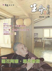 生命雙月刊 [第131期]:蓮花阿嬤.慈光普照