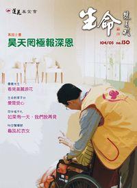 生命雙月刊 [第130期]:昊天罔極報深恩