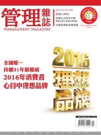 管理雜誌 [第498期]:2016理想品牌