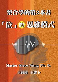 整合學的第3本書:「位」的思維模式