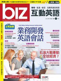 biz互動英語 [第145期] [有聲書]:業務開發英語會話
