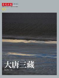 香光莊嚴雜誌 [第93期]:大唐三藏 高山仰止(五)