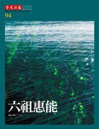 香光莊嚴雜誌 [第94期]:六祖惠能 高山仰止(六)
