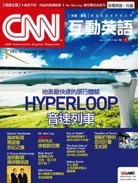CNN互動英語 [第184期] [有聲書]:地表最快速的旅行體驗HYPERLOOP音速列車