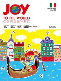 Joy to the World佳音英語世界雜誌 [第193期] [有聲書]:義大利