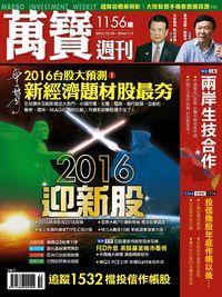 萬寶週刊 2015/12/28 [第1156期]:2016台股大預測1 新經濟題材股最夯