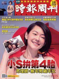 時報周刊 2015/12/25 [第1975期]:小 S 拚第4胎