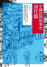中國民間故事史, 清代篇