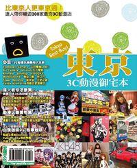 東京3C動漫御宅本:達人帶你暢遊300家最夯3C動漫店