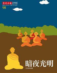 香光莊嚴雜誌 [第98期]:暗夜光明 巴利經典選讀