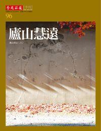香光莊嚴雜誌 [第96期]:廬山慧遠  高山仰止(八)