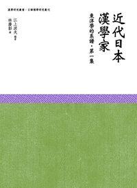 近代日本漢學家:東洋學的系譜. 第一集